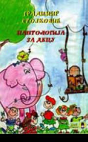 Pantologija novije srpske pelengirike za decu i mlade