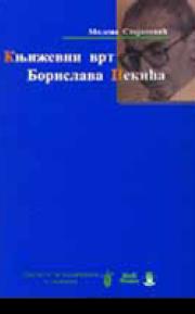 Književni vrt Borislava Pekića