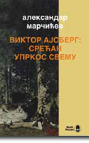 Viktor Ajsberg: srećan, uprkos svemu
