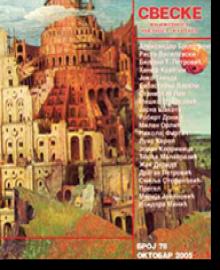 Sveske broj 78 (decembar 2005)