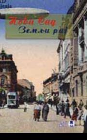 Novi Sad, zemlji raj