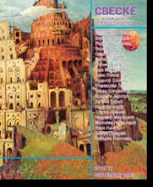 Sveske broj 77 (septembar 2005)